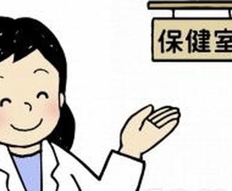 中・高生のお子さんを持つ親御さんのご相談のります 中学高等学校で保健室の先生(養護教諭)として勤務していました イメージ1