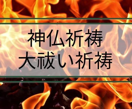 七福の神へと願いを祈祷いたします 神仏へと大祓詞を奏上し、大開運の未来へとお繋ぎいたします イメージ1