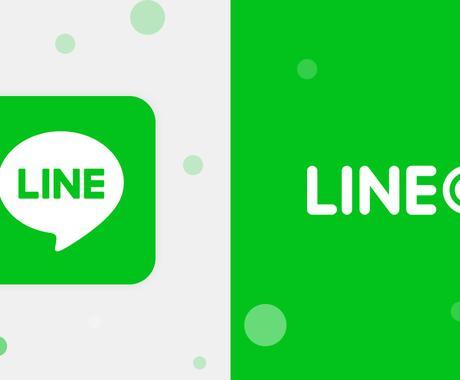 完全【集客・宣伝】LINE@1500人に配信します LINE@の友だち約1500人に一気に宣伝 イメージ1