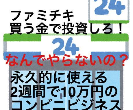1週間で4.5万円稼いだコンビニビジネス暴露します 世界からコンビニが消えるまで使える極秘の物販マニュアル イメージ1
