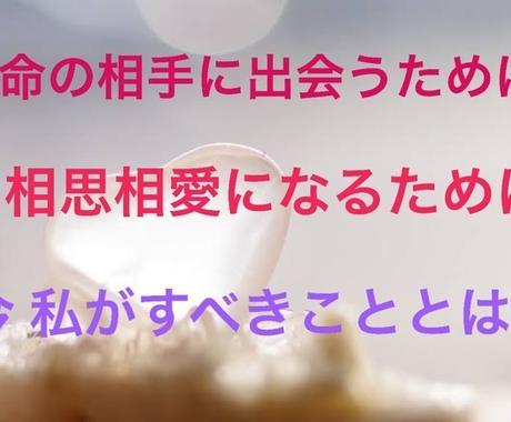 ワンコイン☆恋愛に特化した悩みにお答えします 恋愛に悩む心を軽くする、今あなたに必要なメッセージ☆ イメージ1