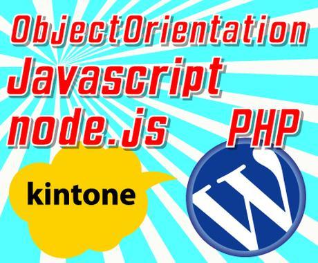 ソースコード解読、ロジックカスタマイズ承ります phpやjavascriptのファイル、DBアカウント等必須 イメージ1