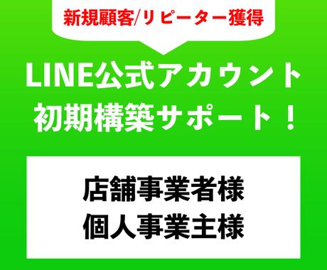 LINE公式アカウント構築/運用サポートを致します LINEで集客したい事業主の方へ! イメージ1
