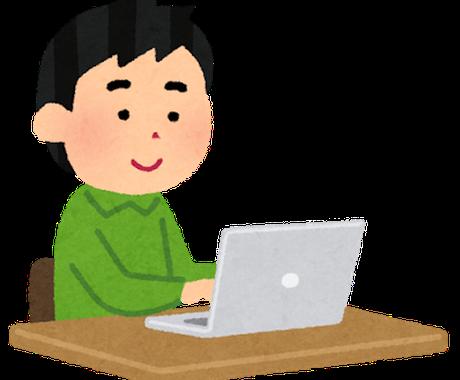Webページのライティングをお引き受け致します ランディングページや3,000字以上のボリュームはこちらから イメージ1