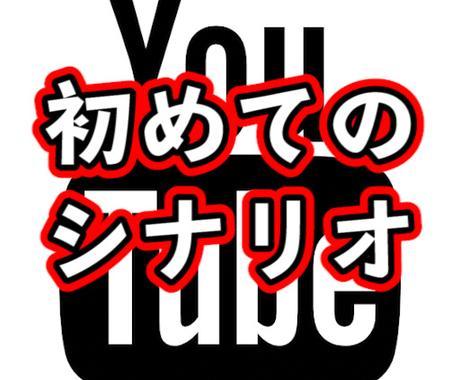 Youtubeマンガのシナリオの書き方を教えます 初心者向けメニュー(サンプルのシナリオもお送りします) イメージ1