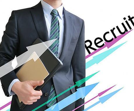 あなたの就職&転職成功に導きます 就職&転職活動における注意点や、取り組み方などお伝えします イメージ1