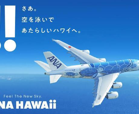 3ヶ月でハワイにタダでいくマイル術教えます クレジットカードでマイルを貯め、ハワイにタダでいきましょう。 イメージ1
