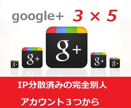 Google+1 を完全に別人のアカウント3つから5つずつ計15個お付けします!【SEO対策に!】 イメージ1