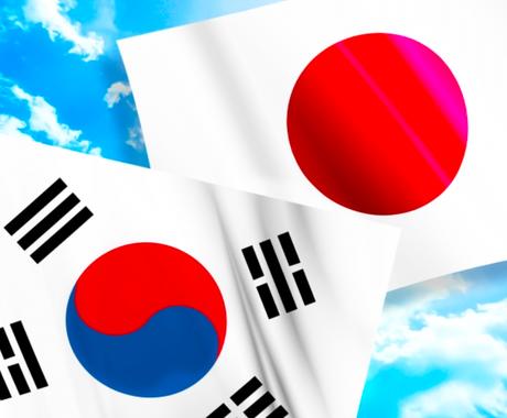スピーディーな日→韓 韓→日翻訳承ります 500字前後 2~3時間で完成! イメージ1