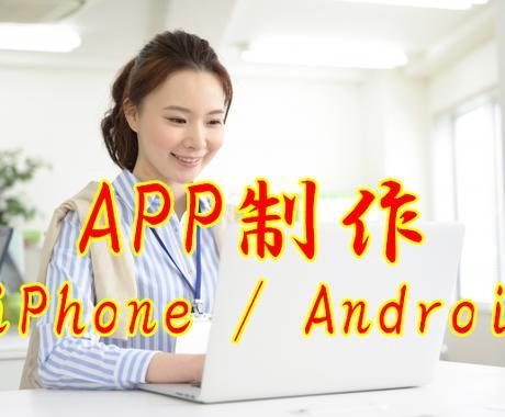 アプリ修正対応ます アプリ修正対応追加作業料 アプリの作成はお任せください。 イメージ1