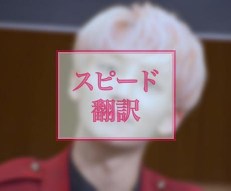 短文用・ペンサ/ヨントンメッセージ翻訳します 好きなアイドル・俳優と韓国語で会話しよう! イメージ1