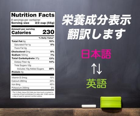 食品の栄養成分表示を日本語⇄英語に翻訳します 食品・サプリメントを輸出・輸入したい方にオススメ! イメージ1