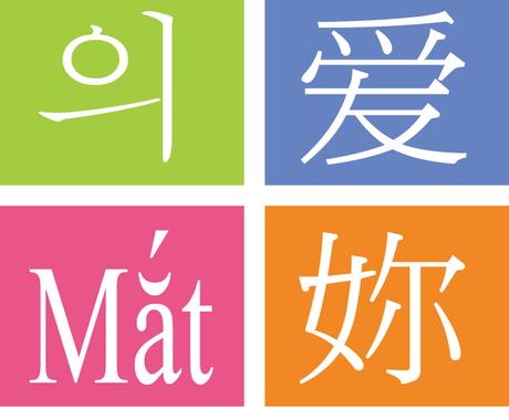 外国語の文字起こしをいたします。アウトラインデータや画像データも作成します(書体豊富)。 イメージ1