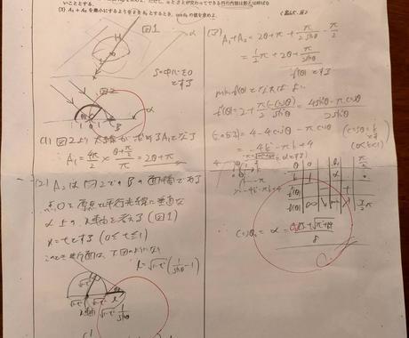 東工大生が精錬した大学入試問題と解答を提供します 東工大数学280点とりました。理系向けです。 イメージ1