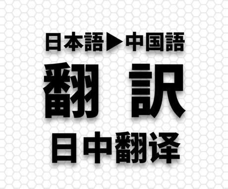 日本語を中国語に翻訳しますます 台湾人が日本語を中国語に翻訳します。 イメージ1