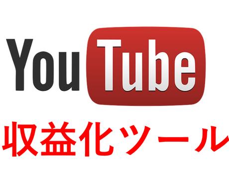YouTube収益化ツールを販売します 収益化目指す!人気YouTuberを目指したい方へオススメ! イメージ1
