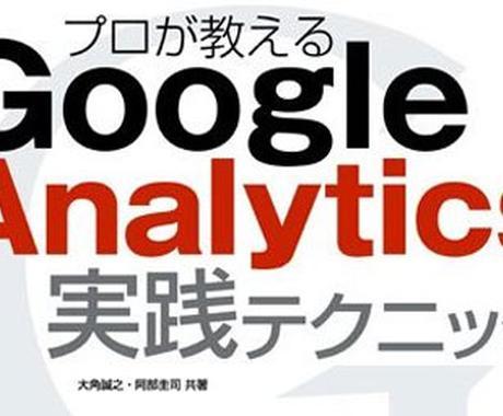 【中級者用】 webアクセス解析方法を教えます イメージ1