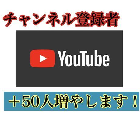 YouTubeのチャンネル登録者を50人増やします 緩やかですが登録者向上のお手伝いをします!+50名まで! イメージ1