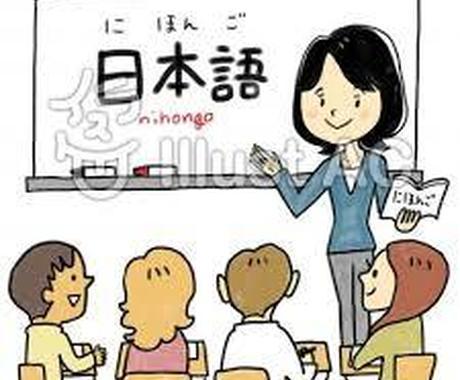 日本語教師について教えます あなたを日本語のプロにします!!! イメージ1