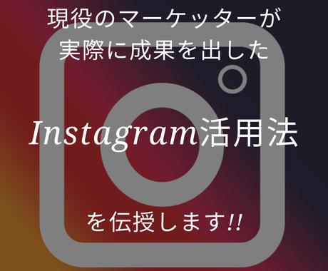 Instagramのアカウントをコンサルします たった数時間のコンサルで成果の出るアカウントへ イメージ1
