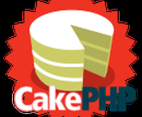 CakePHPに関する疑問に答えます(○○ができるか?、××という方法で問題ないか?) イメージ1