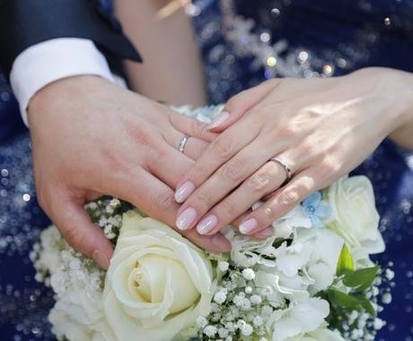 結婚したい人に、結婚の仕方を教えます 心理学、NLP、催眠治療の観点から、結婚の仕方を教えます イメージ1