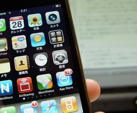 携帯電話料金を月額5000円以上安くする方法 イメージ1