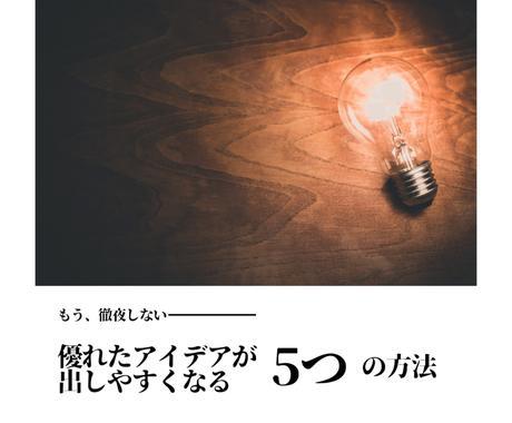 残業0に!? 優れたアイデア出しのコツ教えます ★アイデアの力で業績UPさせたい方に! イメージ1