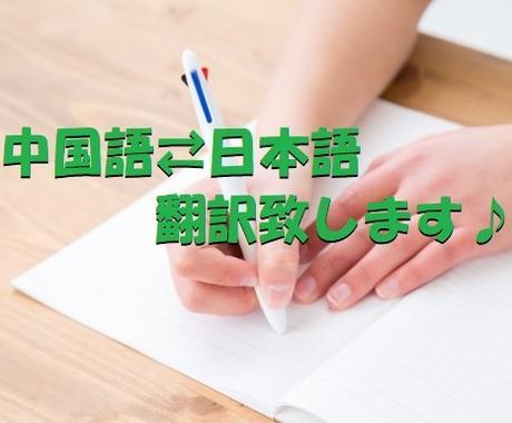 10月限定♪1文字1円で日本語を中国語に翻訳します 【格安】10月限定1文字1円、日本語を中国語に翻訳します イメージ1