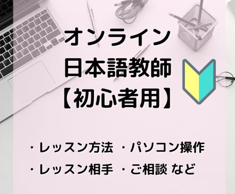 オンライン日本語教師になりたい方の相談にのります レッスンのやり方、レッスンの相手、不明点などにお答えします イメージ1
