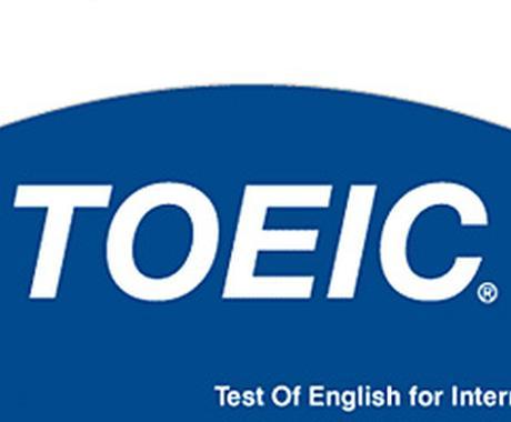 【就活・転職にも】TOEICスコアアップの勉強法をレクチャーします! イメージ1