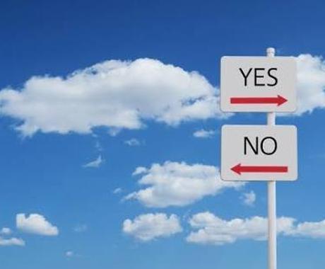 最短30分♡タロットでYES NO占います YES NO4段階○%でお答えします  鑑定付き イメージ1