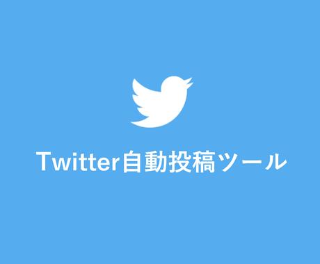 Twitterアフリエイトツールで簡単に稼げます Amazon・楽天のアフリエイトURLを使って簡単に稼げます イメージ1