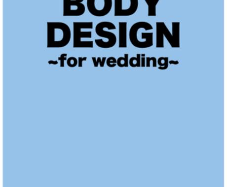結婚式!式の準備で忙しいあなたを「美」に導きます 【エピソード1.ウェディング】2ヶ月ボディデザインサポート! イメージ1