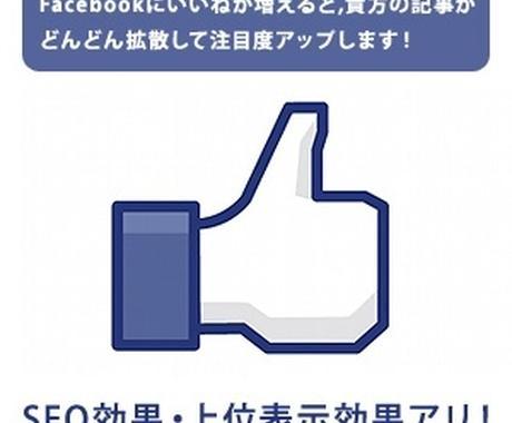 衝撃の無料!Facebookいいねお試し無料^ ^ イメージ1