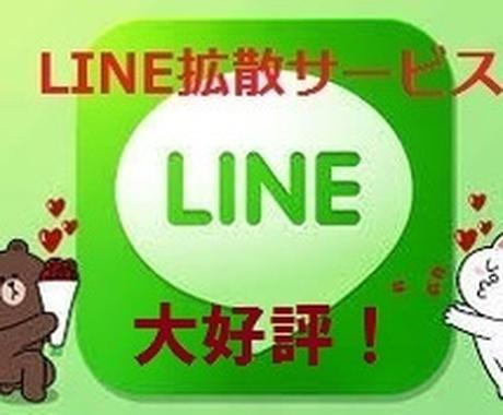 LINEのタイムラインで【宣伝】【拡散】いたします ★商品や★サービスの【宣伝】【拡散】をご希望の方にオススメ! イメージ1
