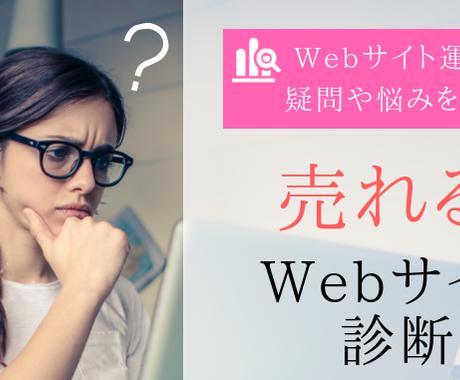 少集客⇒高売上【売れるWebサイト診断】をします ホームページ・ブログの集客・売上でお悩みのあなたへ イメージ1