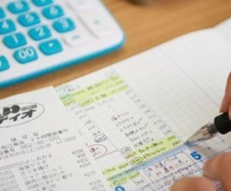家計の見直しのアドバイスを致します 家のローン、教育費、老後を不安になっている方必見! イメージ1