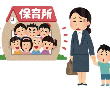 ご家庭ごとの保活必勝作戦たてます 大切な子供のための保活マニュアル イメージ1