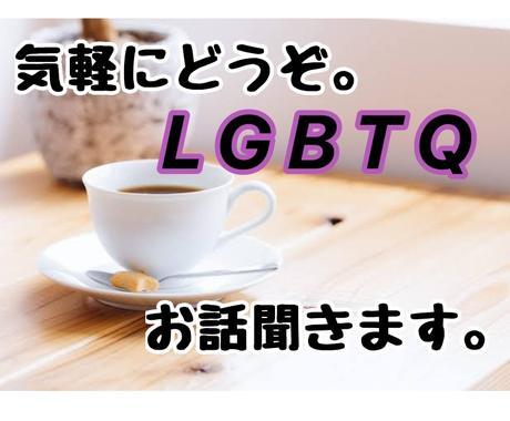 LGBTQ関係のお悩み聞きます トランスジェンダー当事者がお話聞きます イメージ1