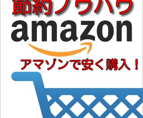 節約!Amazonで安く買う方法を教えます 簡単な手法でAmazonの支払いを節約するノウハウです。 イメージ1