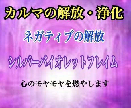 カルマ・モヤモヤ燃やします カルマ解消・ネガティブ消去の癒しのアチューンメント! イメージ1