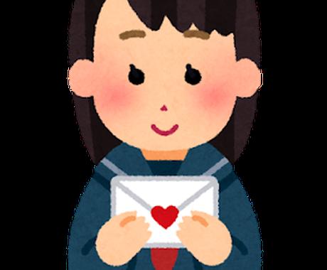 愛を込めて 貴方へ ラブレターを書きます ラブレターがほしい方、愛されたい方、匂わせしたい方、誰でも◎ イメージ1