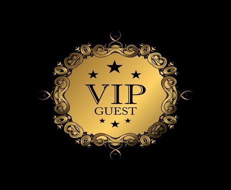 VIPサービス(4月分)を提供します 特別なお客様のために特注サービスを提供します。 イメージ1