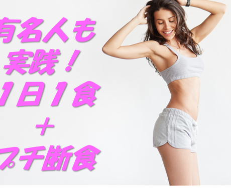 有名人も多数実践中1日1食ダイエット法教えます 運動なし、1日1食+プチ断食で三ヶ月で30kg減お伝えします イメージ1