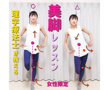 女性限定!!脚の使い方から美脚になる方法教えます 理学療法士が教える美脚になる筋肉のつけ方を一緒に実践 イメージ1