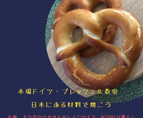 プレッツェルコース【オンライン】講習します ドイツ在住の私と、日本で揃う材料でプレッツエルを焼きましょう イメージ1