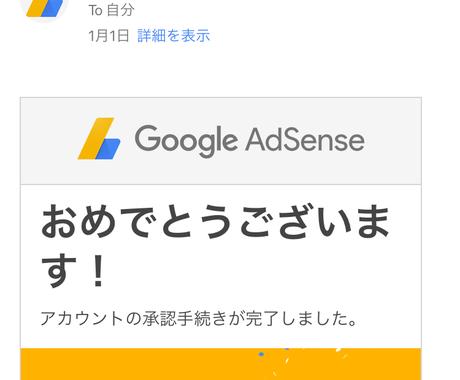 1日でGoogleアドセスに合格出来るか添削します あなたのブログ速攻拝見しアドバイスします イメージ1