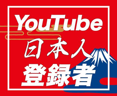 YouTube日本人登録者を増やす宣伝・拡散します 【安心・安全の拡散方法で日本人登録者+10名サポートします】 イメージ1