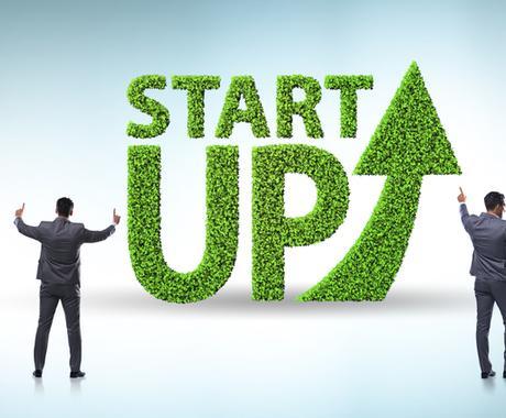 ベンチャー投資のノウハウを提供します 大企業及びVCのベンチャー投資意思決定支援数30以上 イメージ1